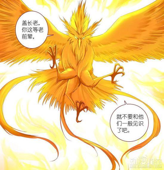 《狐妖小红娘》漫画244:群妖虎视眈眈 恶战箭在弦上 动漫星空 第4张