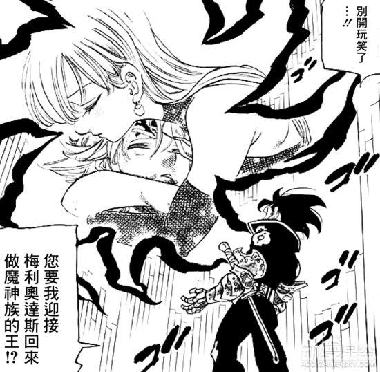 《七大罪》漫画第235话:十戒近乎全灭 团长继任魔神王