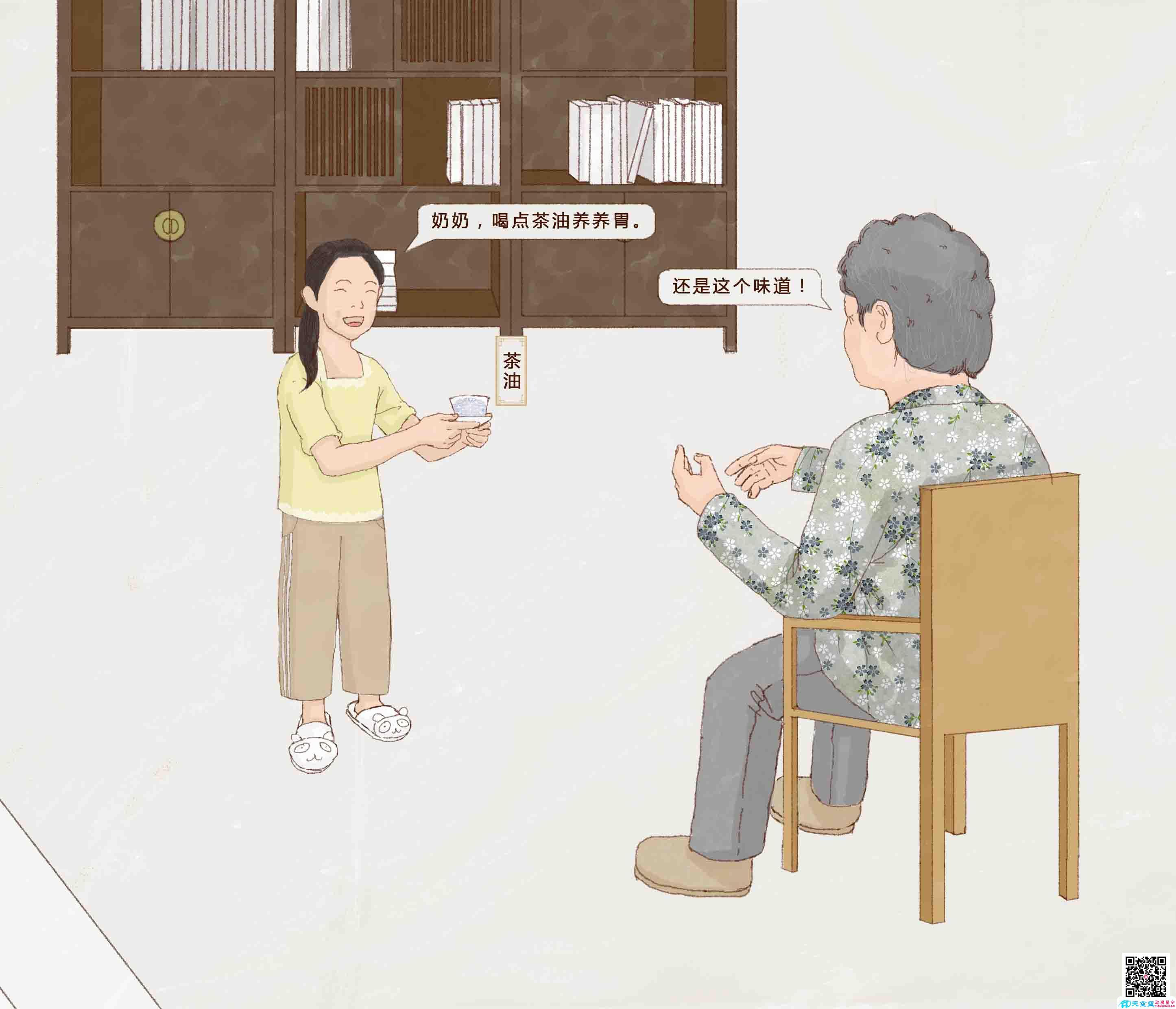 手绘动漫设计制作《一场千年山茶油的寻味之旅》: 二维动画制作 第18