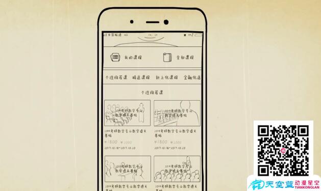武汉app操作演示宣传MG动画制作