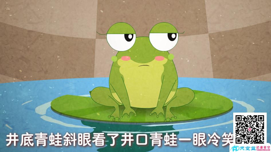 井底之蛙.png 【冒个炮原创动漫制作】井底之蛙 冒个炮动漫设计