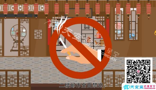 MG动画制作《武汉楚汉收藏品市场》消防宣传