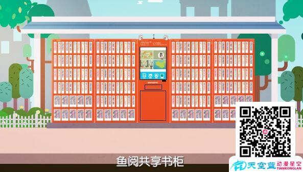 武汉mg演示动画制作《共享智能书柜》宣传片