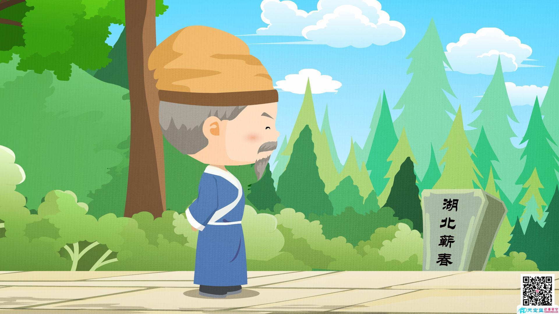 MG动画制作《李时珍500周年》诞辰宣传片