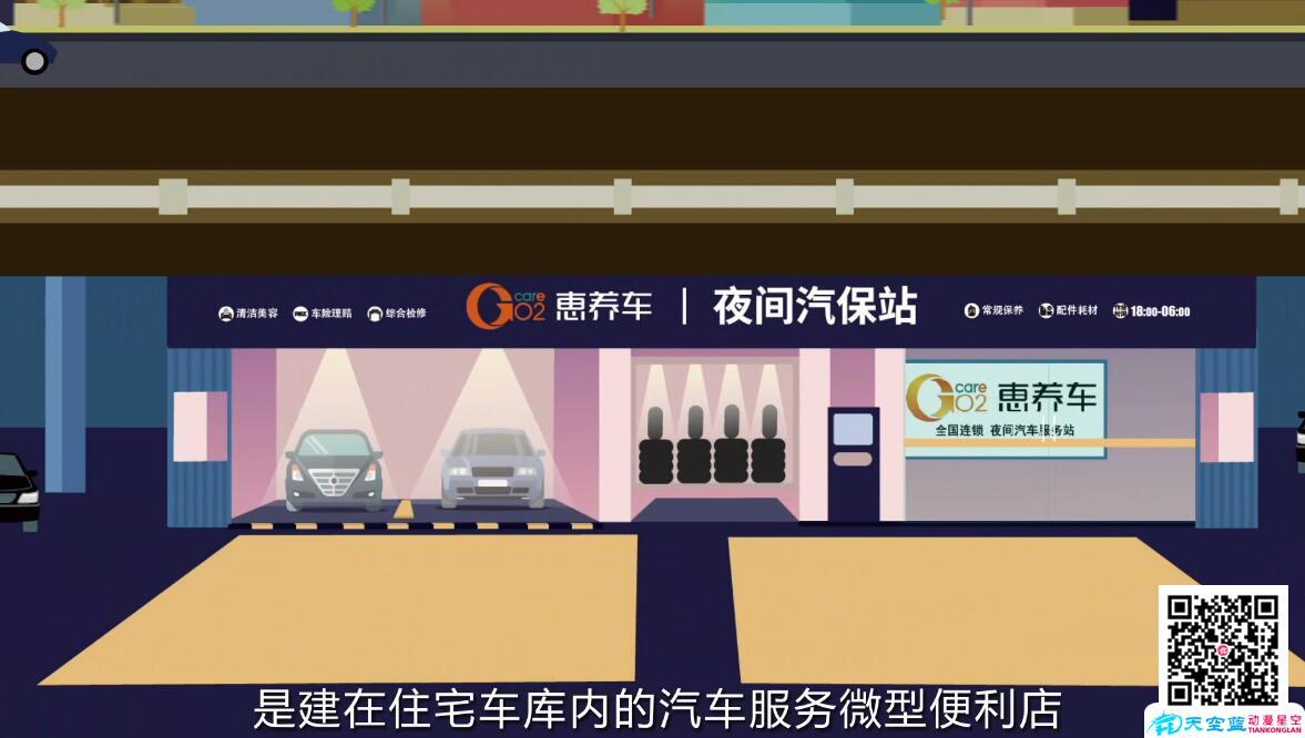 「惠养车」企业MG动画广告宣传视频制作