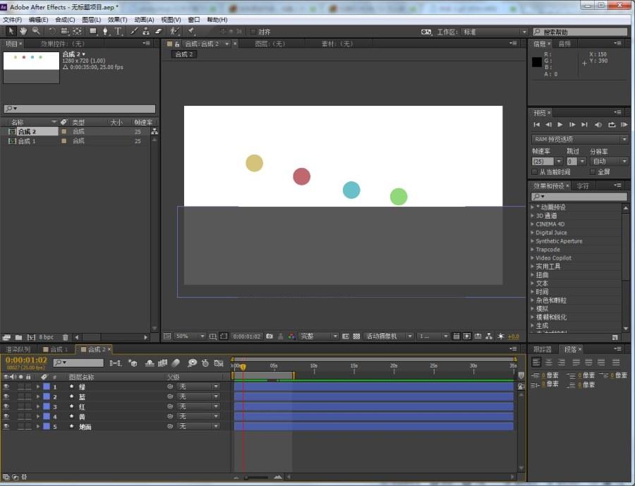 让你10分钟学会用AE软件制作MG动画 动画制作 第18张