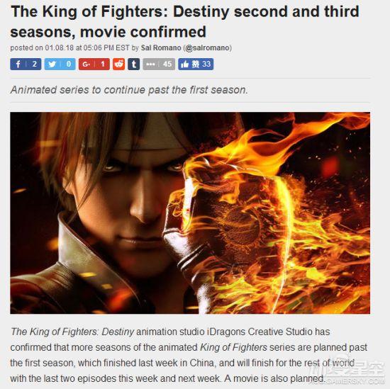 《拳皇命运》动画将接续推出 之后还将推出动画电影