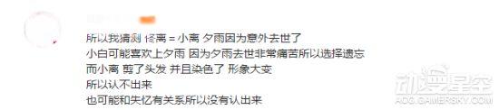 《我是江小白》动画后续剧情如何?女主真实身份引发猜想 动漫星空 第4张