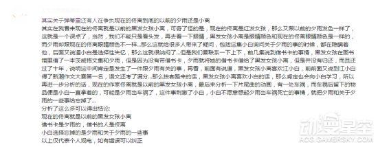 《我是江小白》动画后续剧情如何?女主真实身份引发猜想 动漫星空 第6张