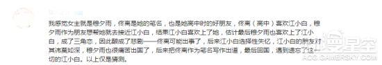 《我是江小白》动画后续剧情如何?女主真实身份引发猜想 动漫星空 第3张