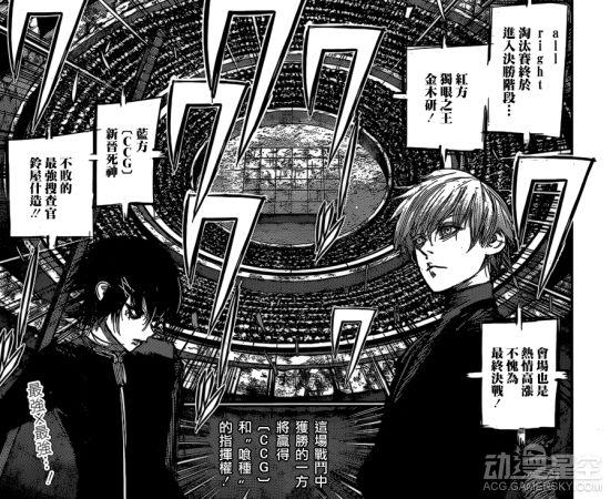 《东京食尸鬼》漫画144话:金木研大暴走 变成怪物婴儿 动漫星空 第1张