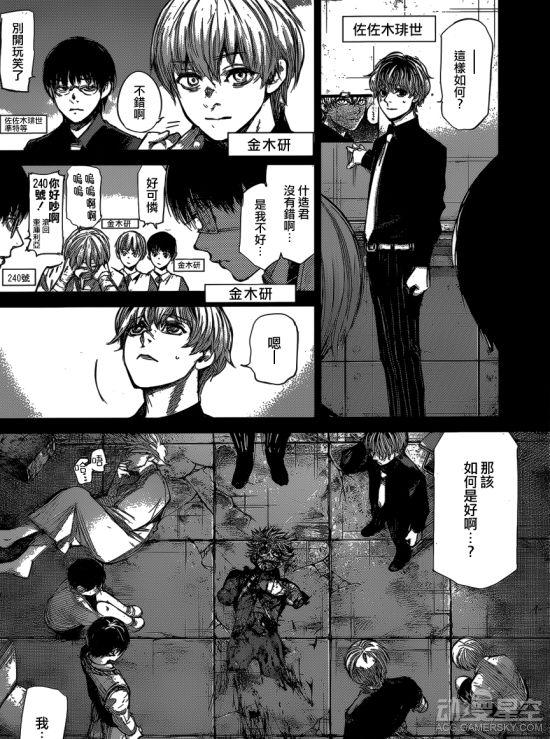 《东京食尸鬼》漫画144话:金木研大暴走 变成怪物婴儿 动漫星空 第3张