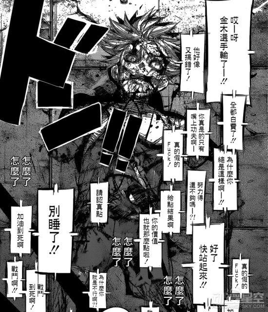 《东京食尸鬼》漫画144话:金木研大暴走 变成怪物婴儿 动漫星空 第2张