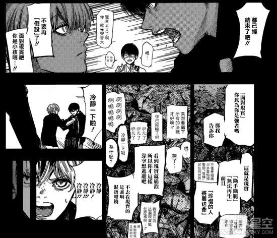 《东京食尸鬼》漫画144话:金木研大暴走 变成怪物婴儿 动漫星空 第4张