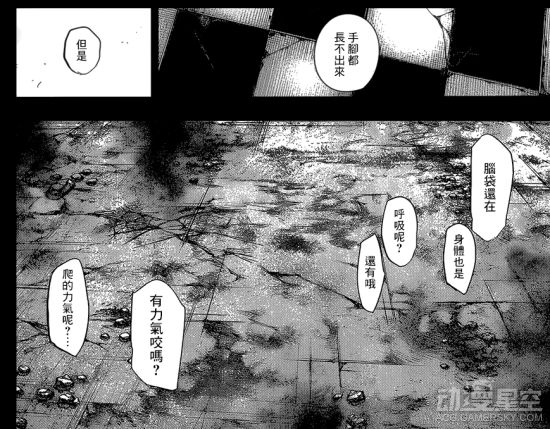 《东京食尸鬼》漫画144话:金木研大暴走 变成怪物婴儿 动漫星空 第5张