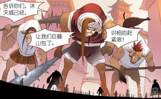 《狐妖小红娘》漫画244:群妖虎视眈眈 恶战箭在弦上 动漫星空 第2张