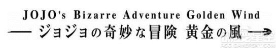 集英社注册《JOJO的奇妙冒险:黄金之风》商标 动画要来? 动漫星空 第3张