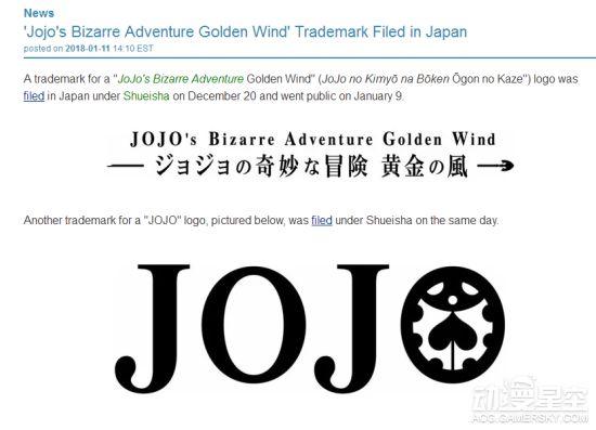 集英社注册《JOJO的奇妙冒险:黄金之风》商标 动画要来? 动漫星空 第2张