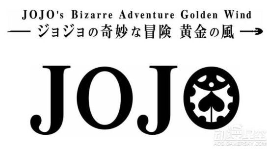 动画制作《JOJO的奇妙冒险:黄金之风》或在2018年开播 动漫星空 第2张