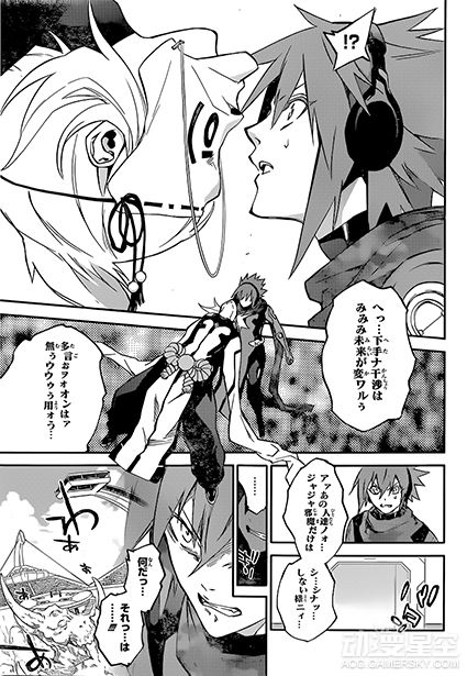 《双星之阴阳师》漫画47先行图 魔法少女VS糙汉大叔 动漫星空 第3张