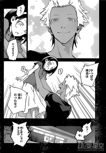 《双星之阴阳师》漫画47先行图 魔法少女VS糙汉大叔 动漫星空 第11张