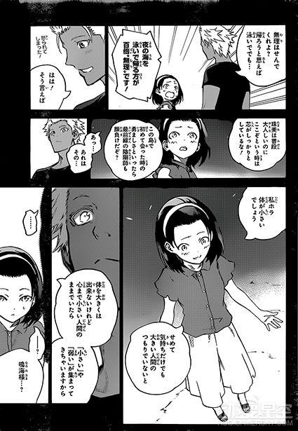 《双星之阴阳师》漫画47先行图 魔法少女VS糙汉大叔 动漫星空 第10张