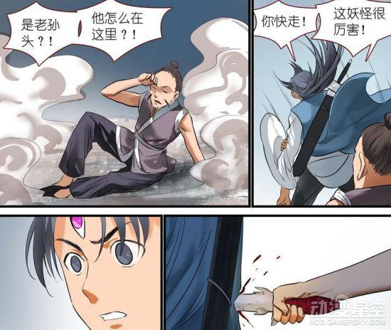 《狐妖小红娘》漫画221:少年误中奸计 美女英勇救场 动漫星空 第3张