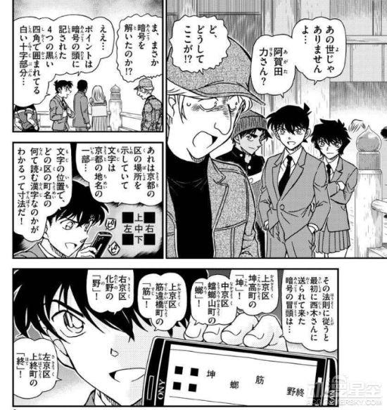 《名侦探柯南》漫画1004图文情报 小兰主动亲吻新一 动漫星空 第2张