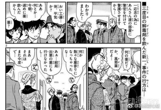 《名侦探柯南》漫画1004图文情报 小兰主动亲吻新一 动漫星空 第1张