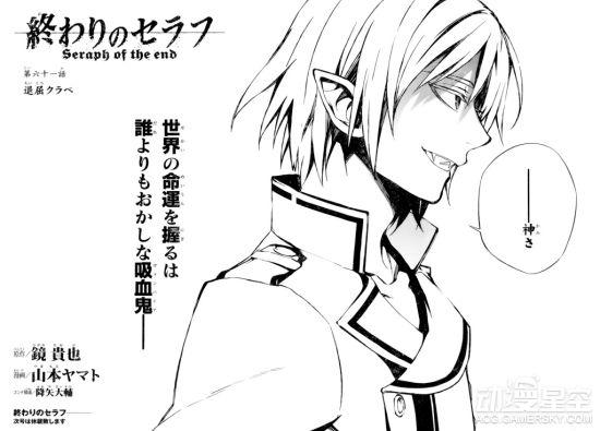 《终结的炽天使》漫画第61话先行图 石油王再次上线 动漫星空 第1张