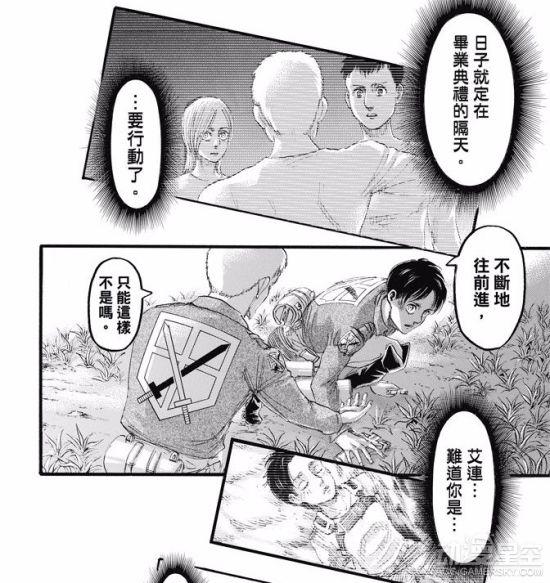 漫画《进击的巨人》97话:消失已久的墙内人终于登场 动漫星空 第3张