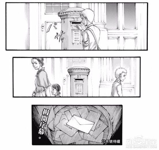 漫画《进击的巨人》97话:消失已久的墙内人终于登场 动漫星空 第15张