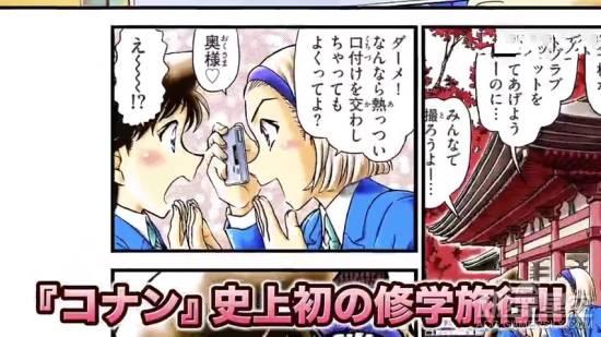 """《名侦探柯南》1000话系列""""修学旅行篇""""CM 动漫星空 第4张"""