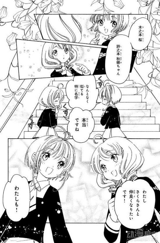 新作动画《魔卡少女樱》追加角色 美少女转学生降临 动漫星空 第2张
