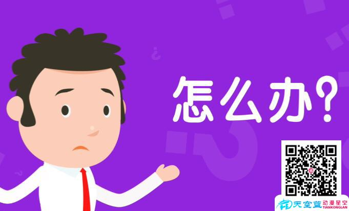 企业宣传片新的绿大洲二维创意动漫视频制作.jpg 企业宣传片新的绿大洲二维创意动漫视频制作 动画制作