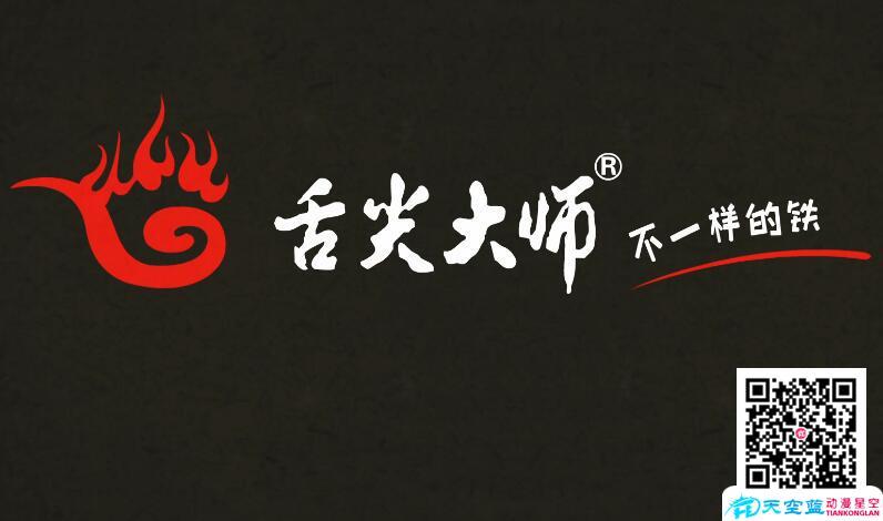 武汉企业MG动画宣传片制作《舌尖大师,不一样的铁》
