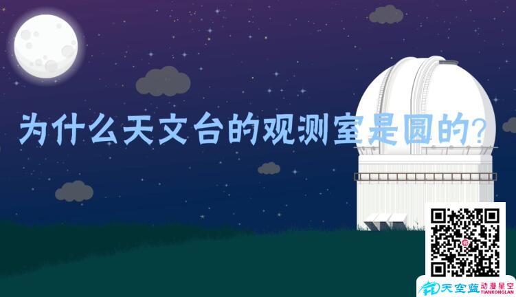 冒个炮《为什么天文台的观测室是圆的?》动画视频