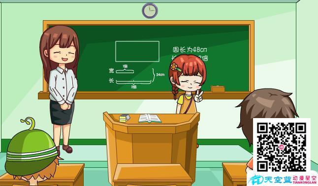 课件制作《和倍问题动画部分》