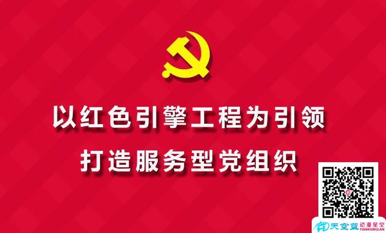武汉站东社区MG动画制作:以红色引擎工程为引领,打造服务型党组织