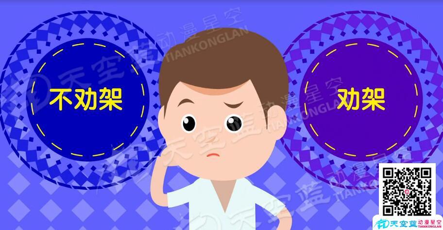 安身保全.jpg 独一无二的动画广告宣传片制作:安身保全APP动漫制作 动画制作