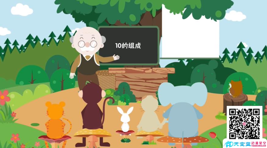六,教学课件动画制作应用题初步教案设计图片