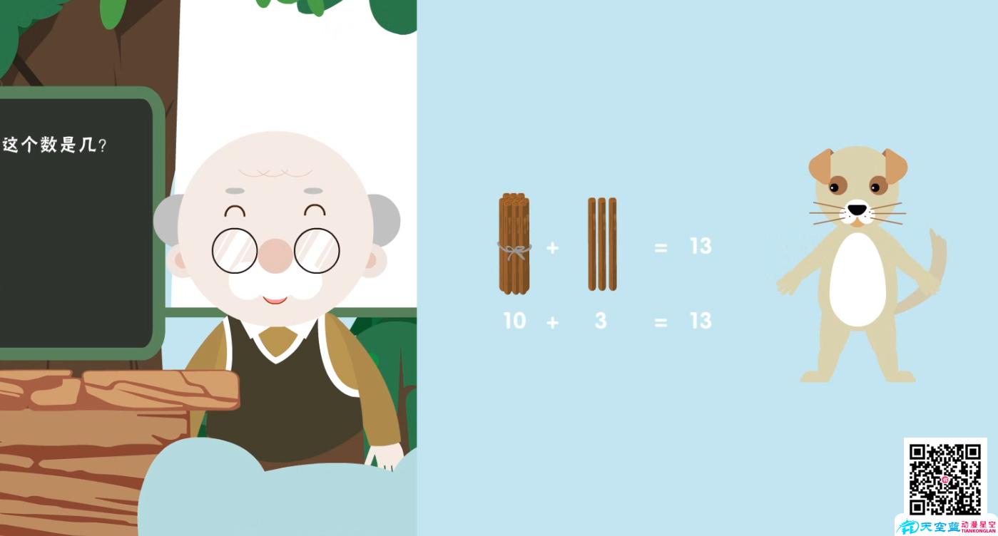 小学数学一年级《11-20各数的认数》.png Flash教学课件制作:小学数学一年级《11-20各数的认识》 教育动画制作