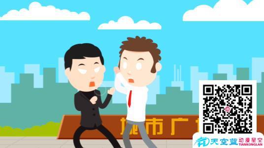 MG动画视频制作《安身保全》APP动漫宣传片