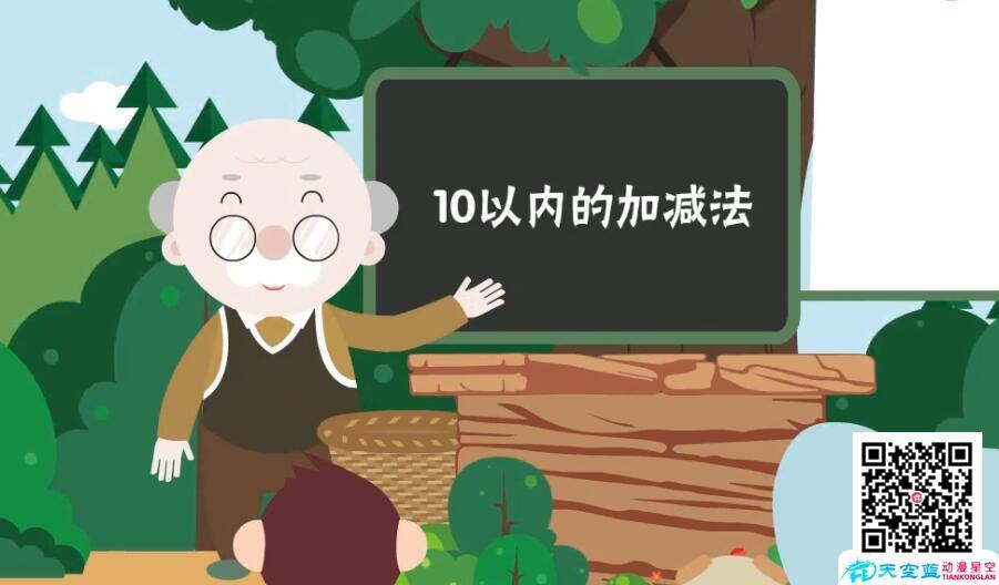 10以内加减法.jpg 武汉课件制作《10以内加减法》小学数学一年级上学期教学动漫视频制作 教育动画制作