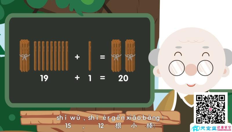 11-20各数的认识.jpg 《11-20各数的认识》小学数学一年级上学期教学动漫视频制作 教学动画制作