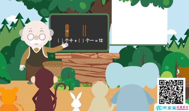 认识11-20各数.jpg 武汉课件制作《认识11-20各数》小学数学一年级上学期教学动漫视频制作 教育动画制作
