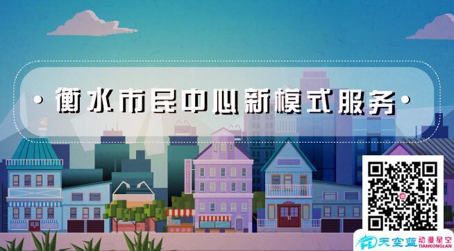 flash手绘动画视频制作《衡水市民中心新模式服务》动漫宣传片