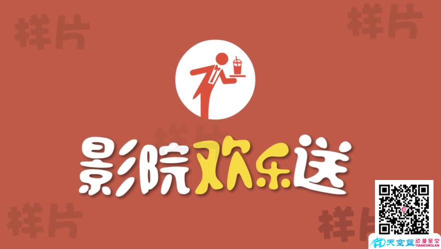 武汉影院app宣传动画视频制作《影院欢乐送》 动画制作案例 第2张