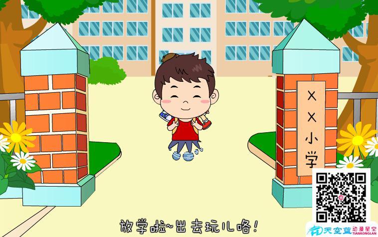 防校园欺凌安全教育动画宣传片制作