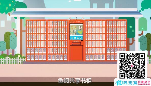 MG动画视频制作《北京首品传媒鱼阅共享智能书柜》动漫宣传片